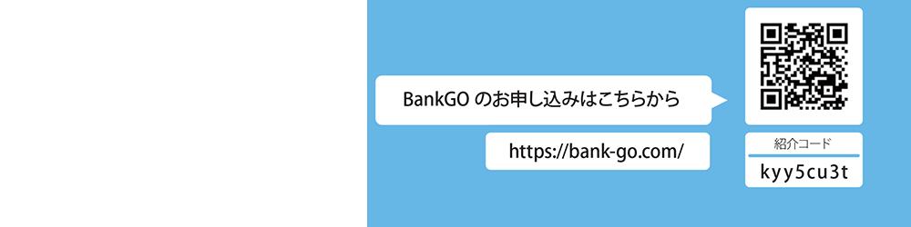 紹介コード:kyy5cu3t