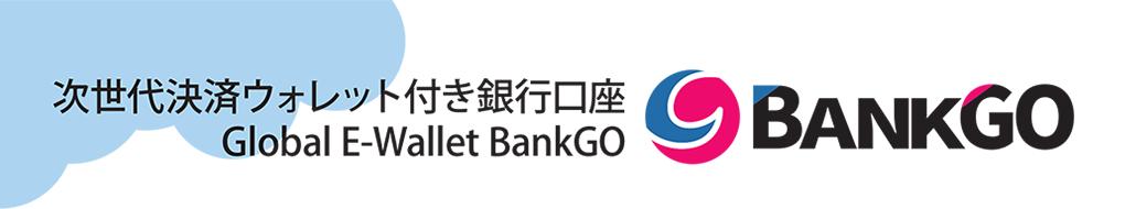 次世代決済ウォレット付き銀行口座 BankGO